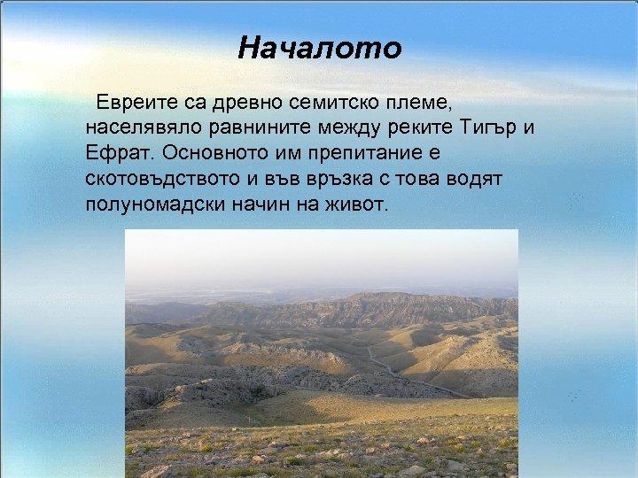 Началото Евреите са древно семитско племе, населявяло равнините между реките Тигър и Ефрат. Основното
