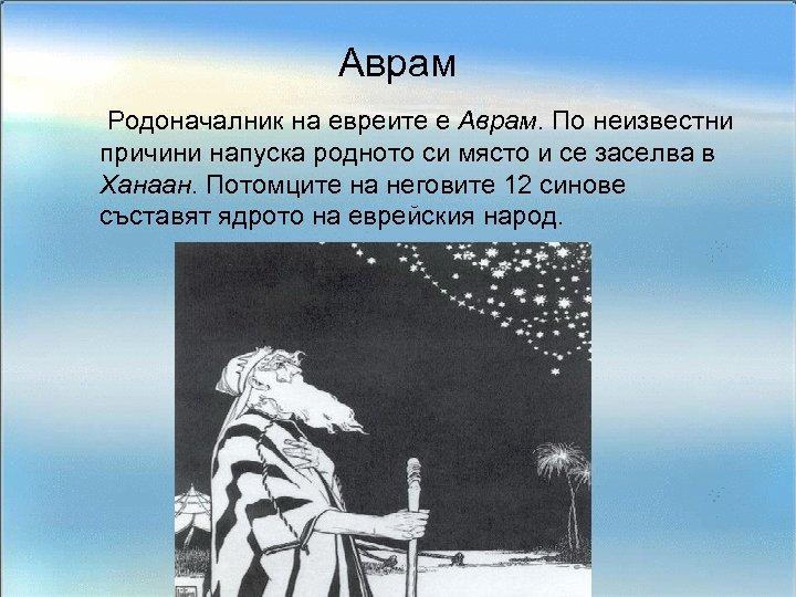 Аврам Родоначалник на евреите е Аврам. По неизвестни причини напуска родното си място и