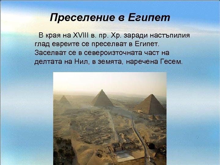 Преселение в Египет В края на ХVІІІ в. пр. Хр. заради настъпилия глад евреите