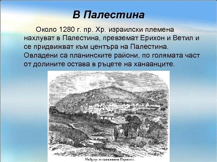 В Палестина Около 1280 г. пр. Хр. израилски племена нахлуват в Палестина, превземат Ерихон