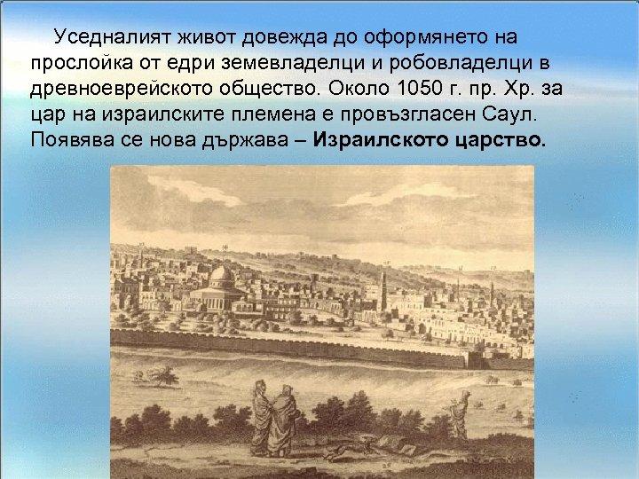 Уседналият живот довежда до оформянето на прослойка от едри земевладелци и робовладелци в древноеврейското