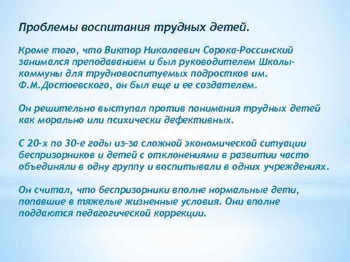 Проблемы воспитания трудных детей. Кроме того, что Виктор Николаевич Сорока-Россинский занимался преподаванием и был