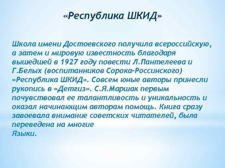«Республика ШКИД» Школа имени Достоевского получила всероссийскую, а затем и мировую известность благодаря