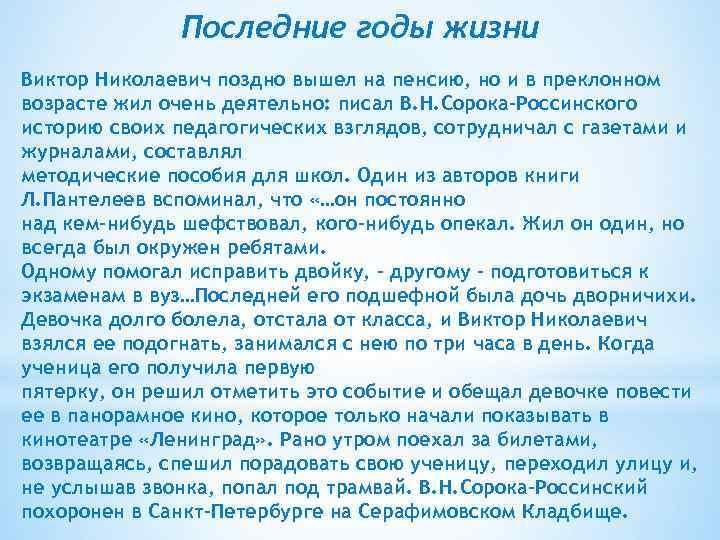 Последние годы жизни Виктор Николаевич поздно вышел на пенсию, но и в преклонном возрасте