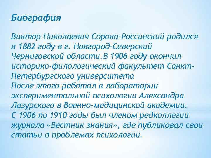 Биография Виктор Николаевич Сорока-Россинский родился в 1882 году в г. Новгород-Северский Черниговской области. В
