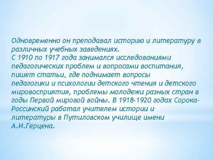 Одновременно он преподавал историю и литературу в различных учебных заведениях. С 1910 по 1917