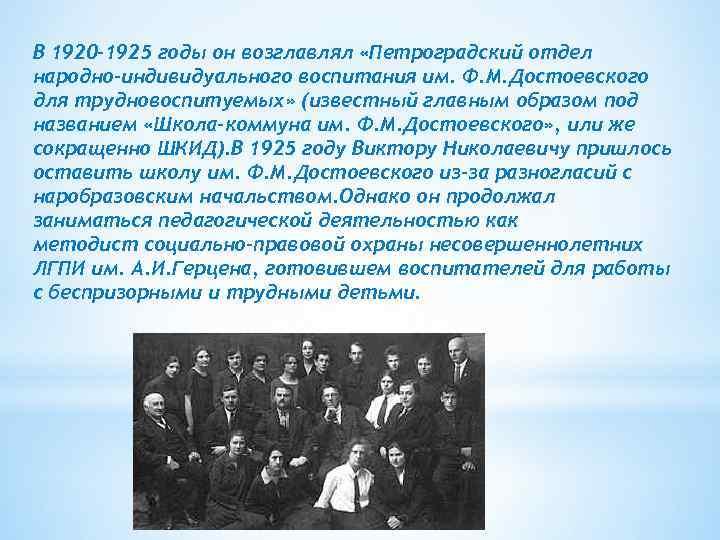 В 1920 -1925 годы он возглавлял «Петроградский отдел народно-индивидуального воспитания им. Ф. М. Достоевского