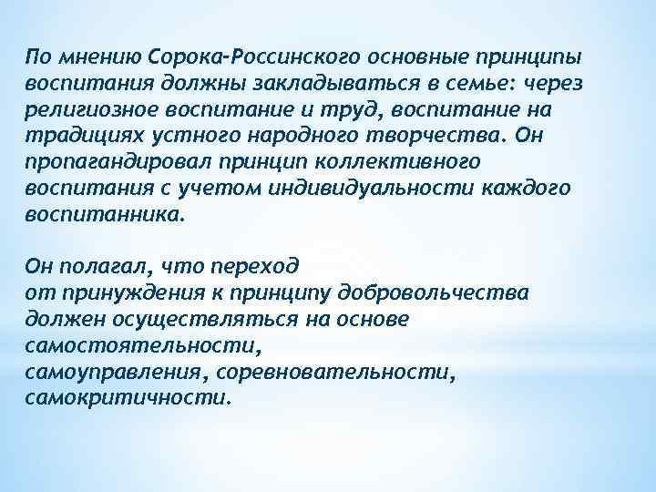 По мнению Сорока-Россинского основные принципы воспитания должны закладываться в семье: через религиозное воспитание и