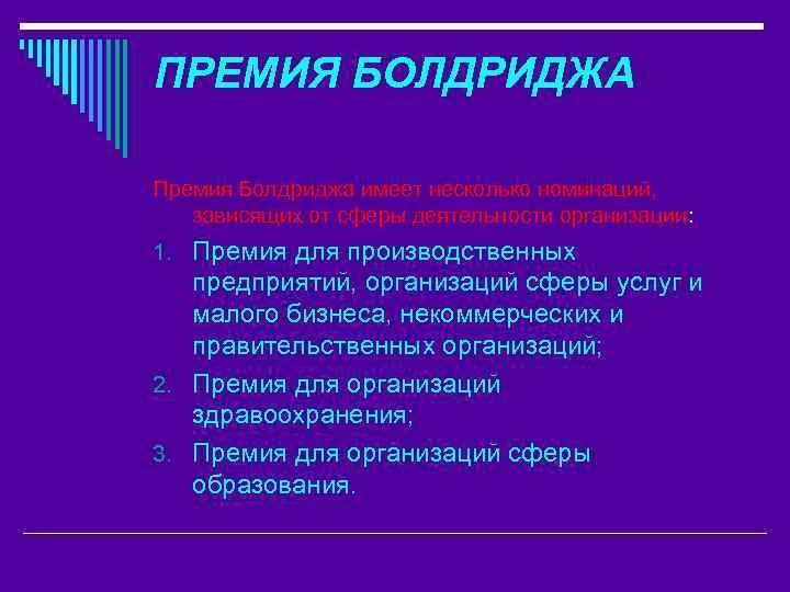 ПРЕМИЯ БОЛДРИДЖА Премия Болдриджа имеет несколько номинаций, зависящих от сферы деятельности организации: 1. Премия