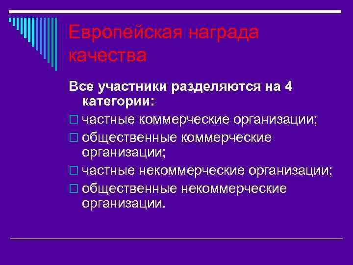 Европейская награда качества Все участники разделяются на 4 категории: o частные коммерческие организации; o