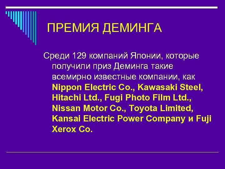 ПРЕМИЯ ДЕМИНГА Среди 129 компаний Японии, которые получили приз Деминга такие всемирно известные