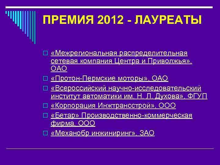 ПРЕМИЯ 2012 - ЛАУРЕАТЫ o «Межрегиональная распределительная o o o сетевая компания Центра и