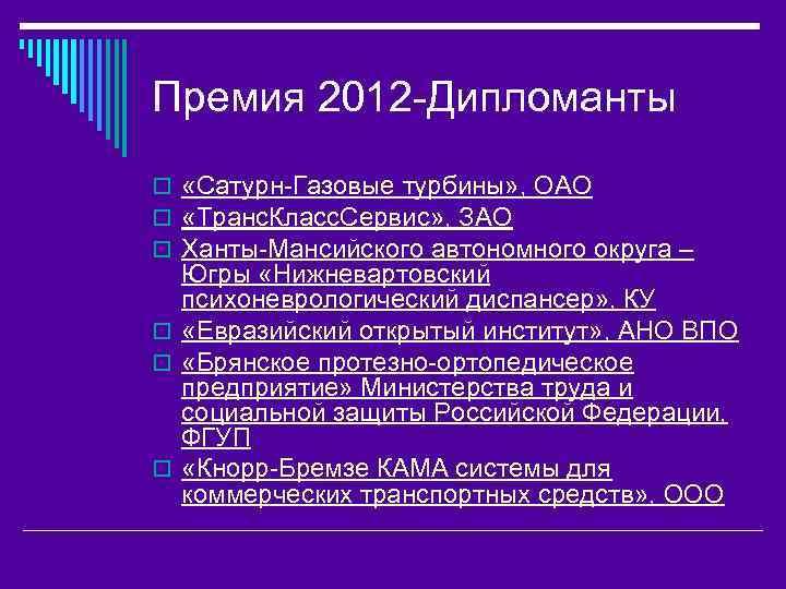 Премия 2012 -Дипломанты o «Сатурн-Газовые турбины» , ОАО o «Транс. Класс. Сервис» , ЗАО