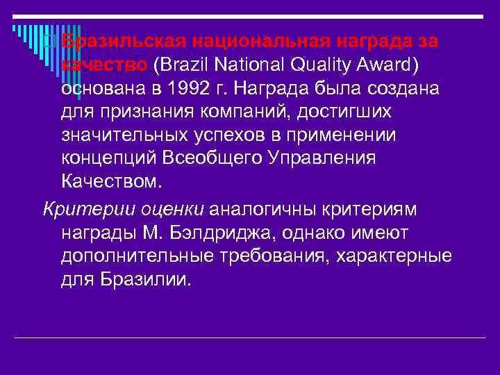 o Бразильская национальная награда за качество (Brazil National Quality Award) основана в 1992 г.