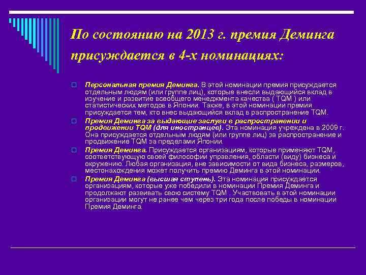 По состоянию на 2013 г. премия Деминга присуждается в 4 -х номинациях: o o