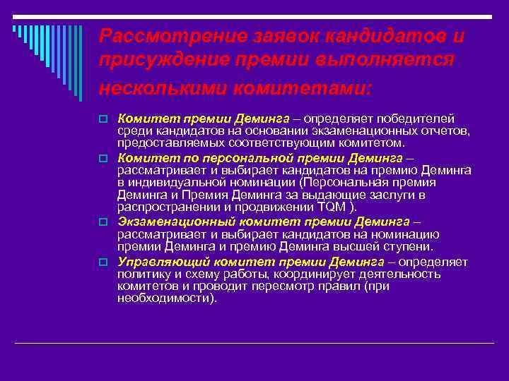 Рассмотрение заявок кандидатов и присуждение премии выполняется несколькими комитетами: o Комитет премии Деминга –