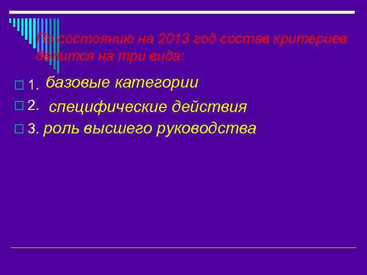 По состоянию на 2013 год состав критериев делится на три вида: базовые категории o