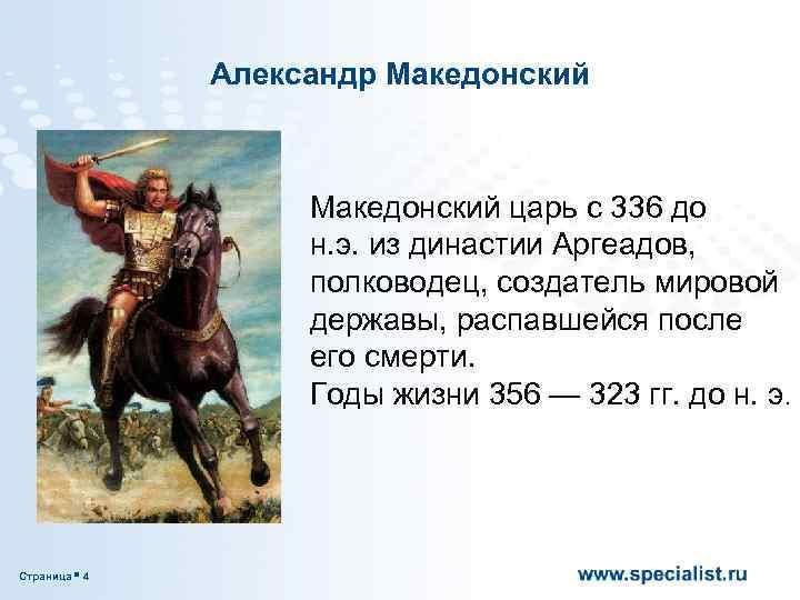 александр македонский характеристика полководца