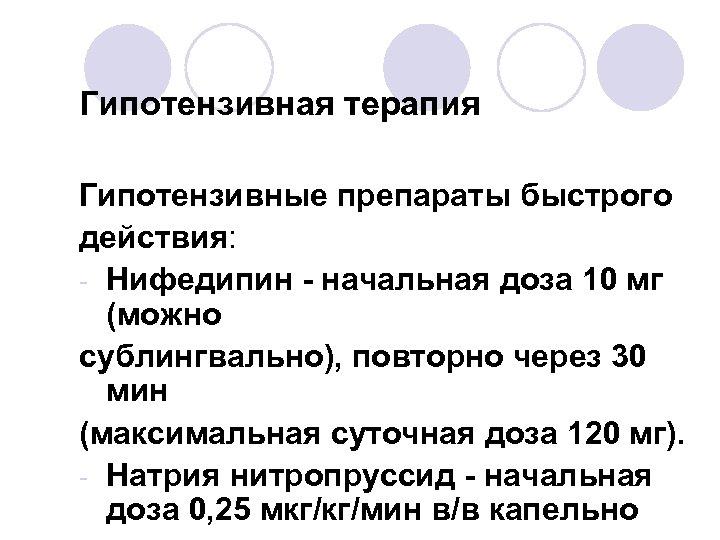 Гипотензивная терапия Гипотензивные препараты быстрого действия: - Нифедипин - начальная доза 10 мг (можно