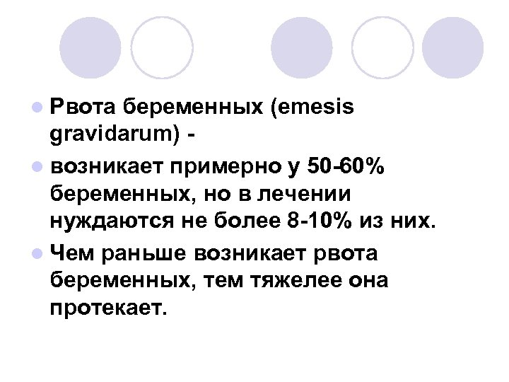 l Рвота беременных (emesis gravidarum) l возникает примерно у 50 -60% беременных, но в