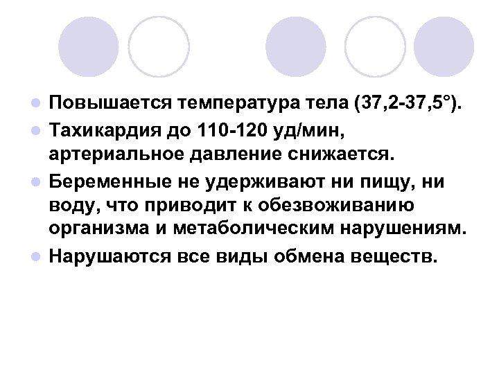 Повышается температура тела (37, 2 -37, 5°). l Тахикардия до 110 -120 уд/мин, артериальное