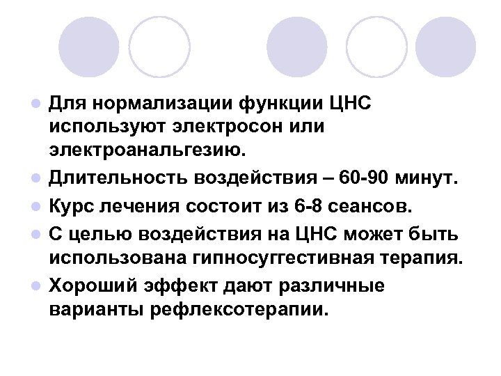 l l l Для нормализации функции ЦНС используют электросон или электроанальгезию. Длительность воздействия –