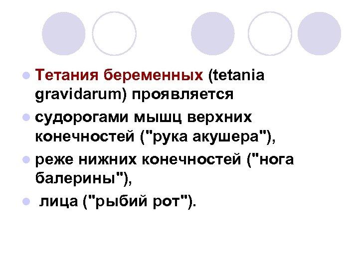 l Тетания беременных (tetania gravidarum) проявляется l судорогами мышц верхних конечностей (