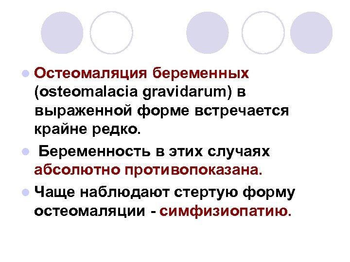 l Остеомаляция беременных (osteomalacia gravidarum) в выраженной форме встречается крайне редко. l Беременность в