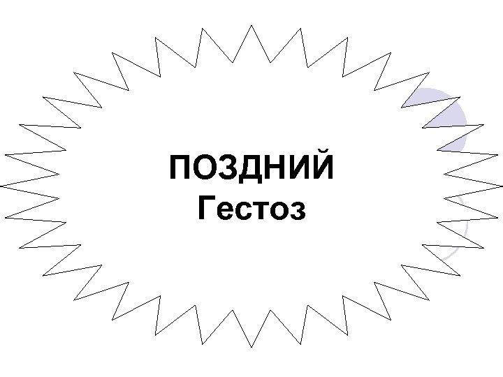 ПОЗДНИЙ Гестоз