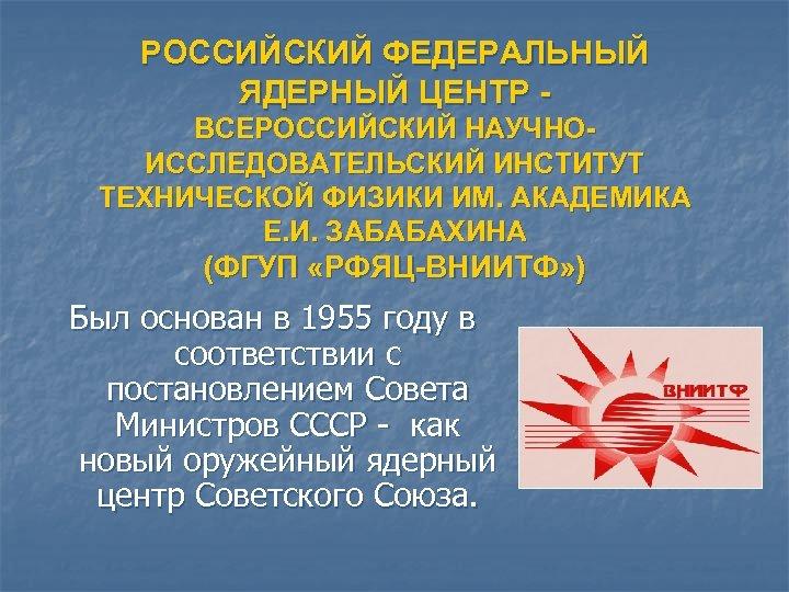 РОССИЙСКИЙ ФЕДЕРАЛЬНЫЙ ЯДЕРНЫЙ ЦЕНТР ВСЕРОССИЙСКИЙ НАУЧНОИССЛЕДОВАТЕЛЬСКИЙ ИНСТИТУТ ТЕХНИЧЕСКОЙ ФИЗИКИ ИМ. АКАДЕМИКА Е. И. ЗАБАБАХИНА