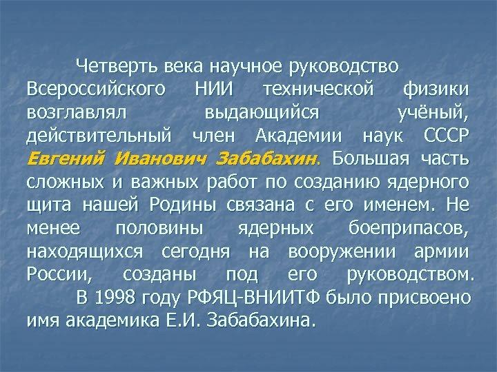 Четверть века научное руководство Всероссийского НИИ технической физики возглавлял выдающийся учёный, действительный член Академии