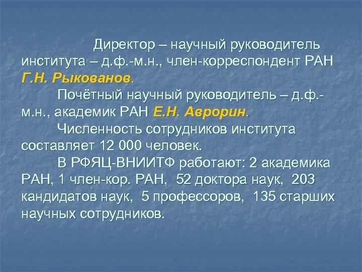 Директор – научный руководитель института – д. ф. -м. н. , член-корреспондент РАН Г.
