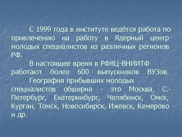 С 1999 года в институте ведётся работа по привлечению на работу в Ядерный центр