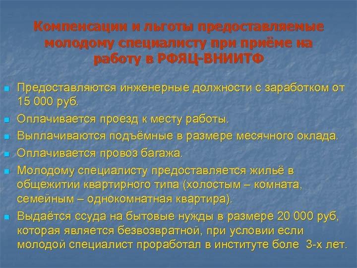 Компенсации и льготы предоставляемые молодому специалисту приёме на работу в РФЯЦ-ВНИИТФ n n n