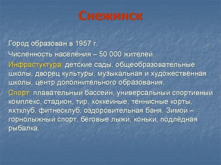 Снежинск Город образован в 1957 г. Численность населения – 50 000 жителей. Инфрастуктура: детские