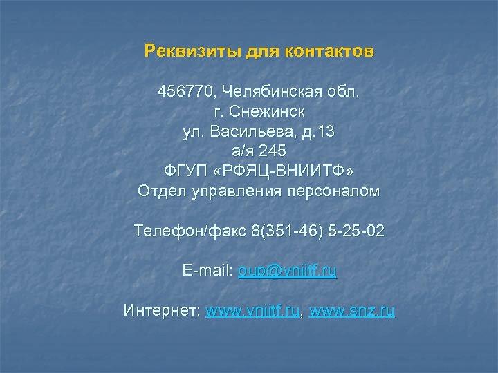Реквизиты для контактов 456770, Челябинская обл. г. Снежинск ул. Васильева, д. 13 а/я 245