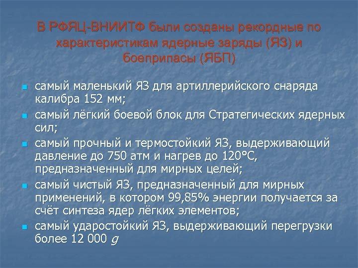 В РФЯЦ-ВНИИТФ были созданы рекордные по характеристикам ядерные заряды (ЯЗ) и боеприпасы (ЯБП) n