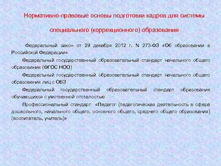 Нормативно-правовые основы подготовки кадров для системы специального (коррекционного) образования Федеральный закон от 29 декабря