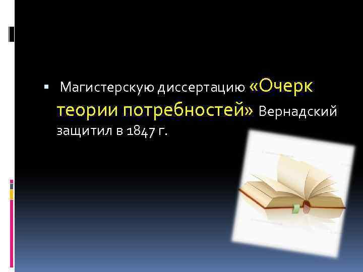 Магистерскую диссертацию «Очерк теории потребностей» Вернадский защитил в 1847 г.