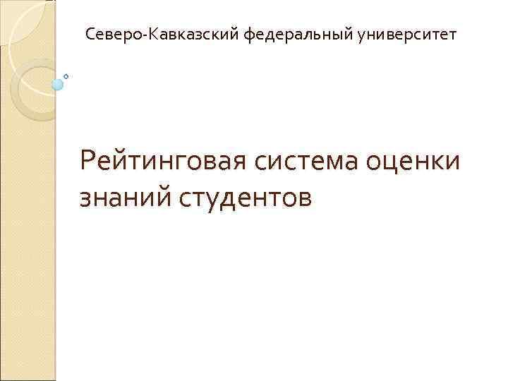 Северо-Кавказский федеральный университет Рейтинговая система оценки знаний студентов