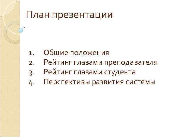 План презентации 1. 2. 3. 4. Общие положения Рейтинг глазами преподавателя Рейтинг глазами студента