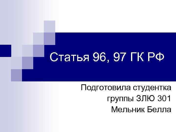 Статья 96, 97 ГК РФ Подготовила студентка группы ЗЛЮ 301 Мельник Белла
