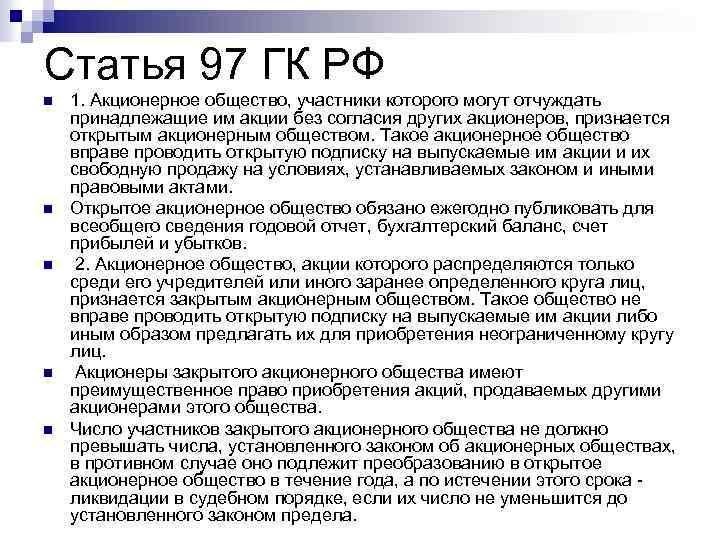 Статья 97 ГК РФ n n n 1. Акционерное общество, участники которого могут отчуждать