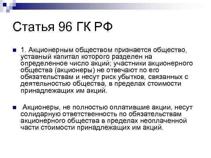 Статья 96 ГК РФ n 1. Акционерным обществом признается общество, уставный капитал которого разделен