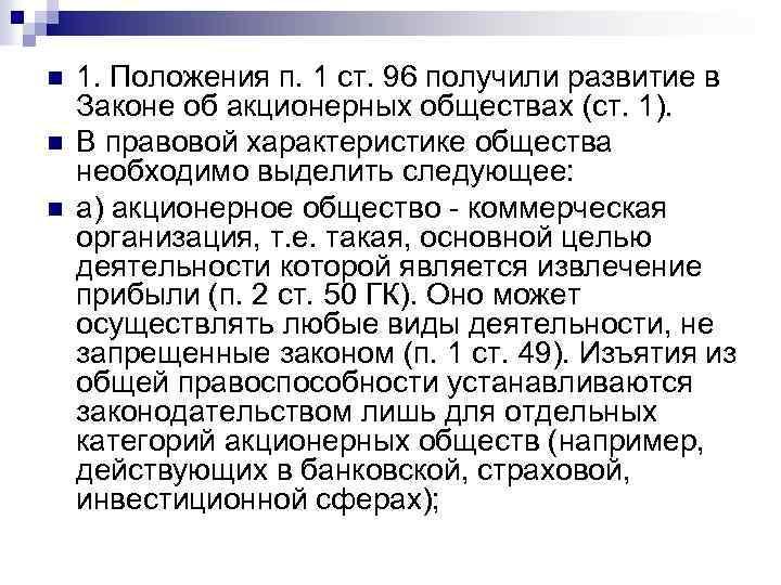 n n n 1. Положения п. 1 ст. 96 получили развитие в Законе об