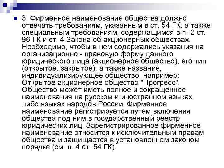 n 3. Фирменное наименование общества должно отвечать требованиям, указанным в ст. 54 ГК, а