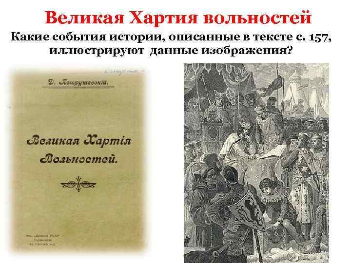 Великая Хартия вольностей Какие события истории, описанные в тексте с. 157, иллюстрируют данные изображения?