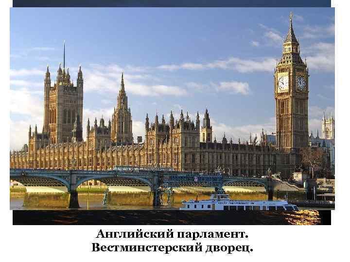 Английский парламент. Вестминстерский дворец.