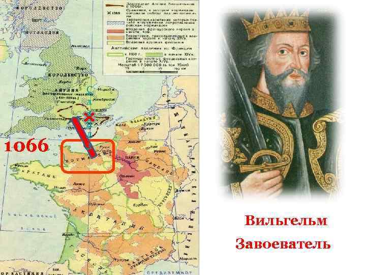 1066 С л а й д 3 Вильгельм Завоеватель