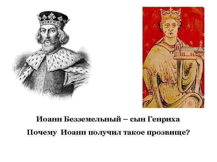 Иоанн Безземельный – сын Генриха Почему Иоанн получил такое прозвище?